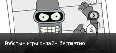 Роботы - игры онлайн, бесплатно