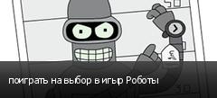 поиграть на выбор в игыр Роботы
