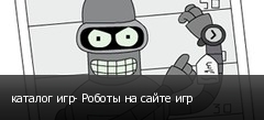 каталог игр- Роботы на сайте игр