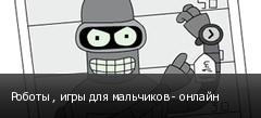 Роботы , игры для мальчиков - онлайн