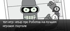 топ игр- игыр про Роботов на лучшем игровом портале
