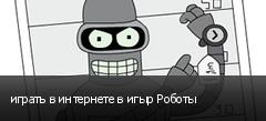 играть в интернете в игыр Роботы