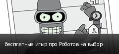 бесплатные игыр про Роботов на выбор