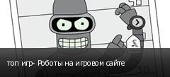 топ игр- Роботы на игровом сайте