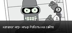 каталог игр- игыр Роботы на сайте