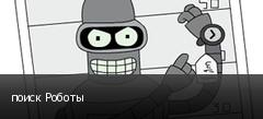 поиск Роботы