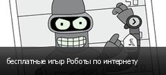 бесплатные игыр Роботы по интернету