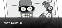 Роботы онлайн