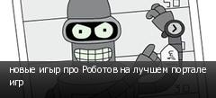 новые игыр про Роботов на лучшем портале игр