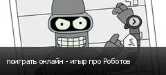 поиграть онлайн - игыр про Роботов