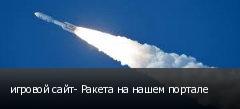 игровой сайт- Ракета на нашем портале