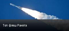Топ флеш Ракета