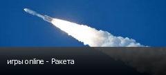 игры online - Ракета