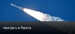 поиграть в Ракета