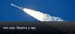 топ игр- Ракета у нас