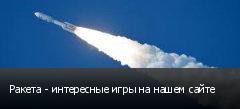 Ракета - интересные игры на нашем сайте