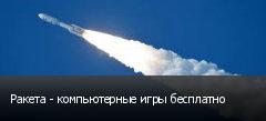 Ракета - компьютерные игры бесплатно