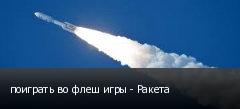 поиграть во флеш игры - Ракета