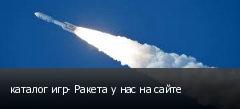 каталог игр- Ракета у нас на сайте