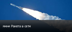 мини Ракета в сети