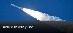 любые Ракета у нас