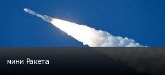 мини Ракета