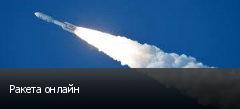 Ракета онлайн