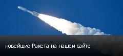 новейшие Ракета на нашем сайте