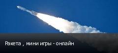 Ракета , мини игры - онлайн