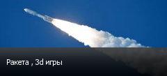 Ракета , 3d игры