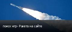 поиск игр- Ракета на сайте