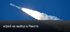 играй на выбор в Ракета