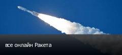 все онлайн Ракета