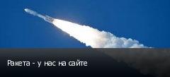 Ракета - у нас на сайте