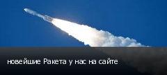 новейшие Ракета у нас на сайте