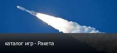 каталог игр - Ракета