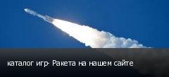 каталог игр- Ракета на нашем сайте