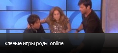 клевые игры роды online