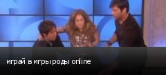 играй в игры роды online