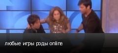 любые игры роды online