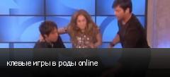 клевые игры в роды online