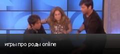 игры про роды online