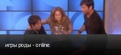 игры роды - online