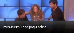 клевые игры про роды online
