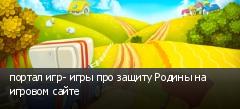 портал игр- игры про защиту Родины на игровом сайте