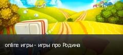online игры - игры про Родина