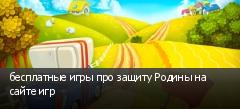 бесплатные игры про защиту Родины на сайте игр