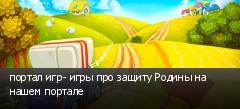 портал игр- игры про защиту Родины на нашем портале