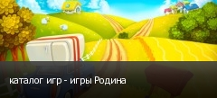 каталог игр - игры Родина