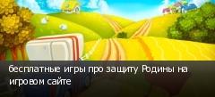 бесплатные игры про защиту Родины на игровом сайте